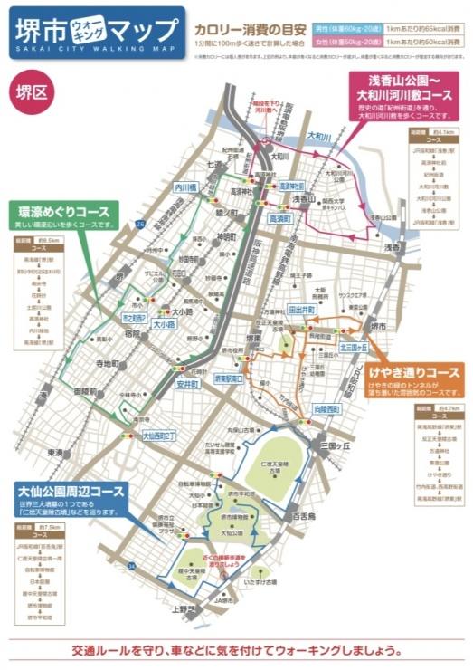 【堺区】大仙公園周辺コース(7.5km)