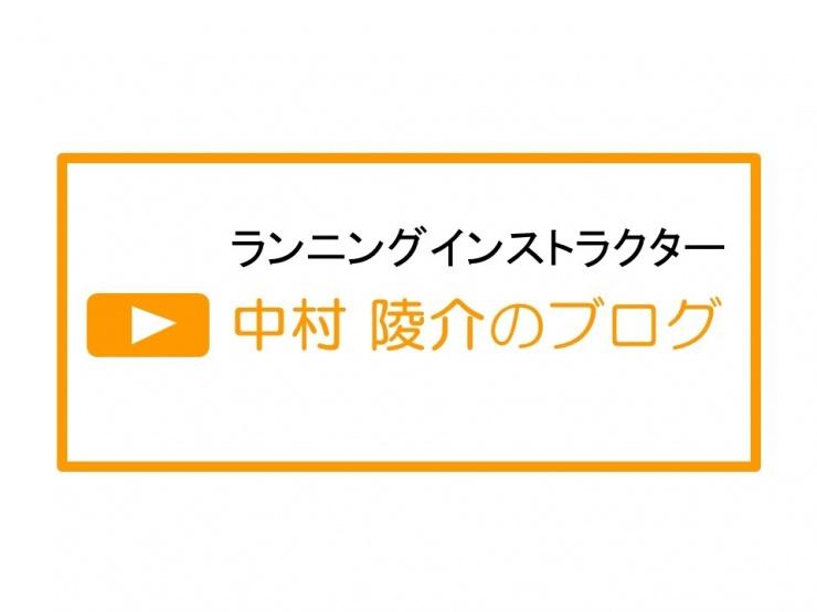 ランニングインストラクター 中村陵介のブログ