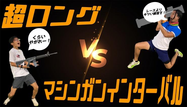 【マシンガンインターバル】【超ロング】 10/11(日)9:30~byくれいじーかろとジョニー