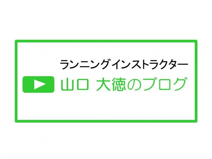 ランニングインストラクター 山口大徳のブログ