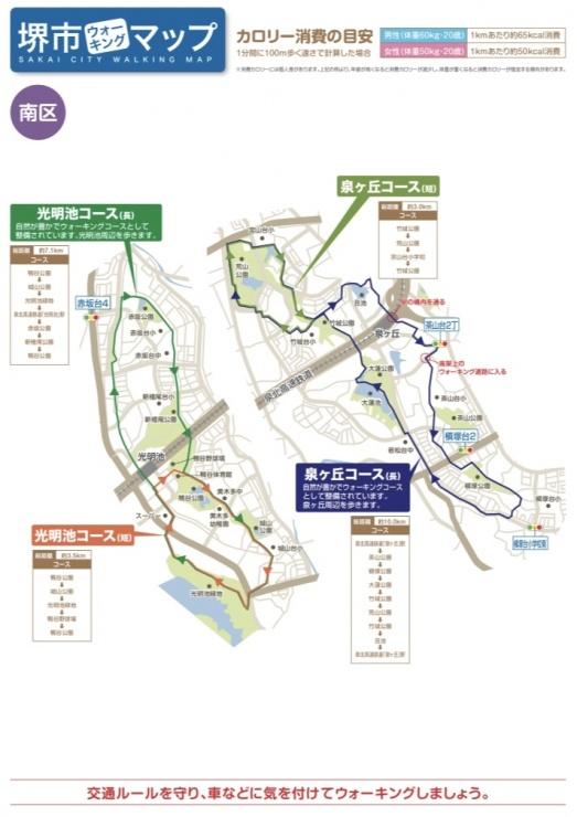 【西区】鳳・浜寺散策コース(10.3km)