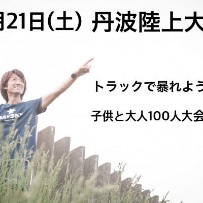 【11.21(土)開催】子供と大人の丹波陸上大会