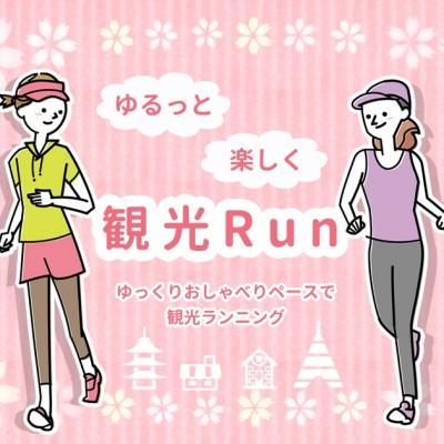 【ゆるっと楽しく観光Run】日比谷公園~東京タワー往復(約5km)をゆっくりペースでランニング