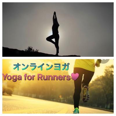 オンラインヨガ(バイリンガルクラス)〜Yoga for Runners〜