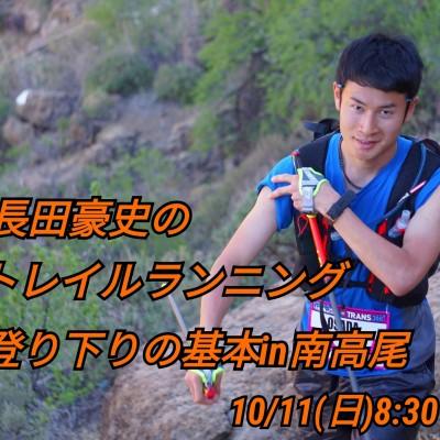 10/11(日)長田豪史のトレイルランニング 登り下りの基本in南高尾