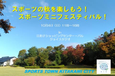スポーツの秋を楽しもう!スポーツミニフェスティバル!