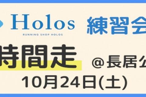 10/24(土) 練習会 4時間走@長居公園