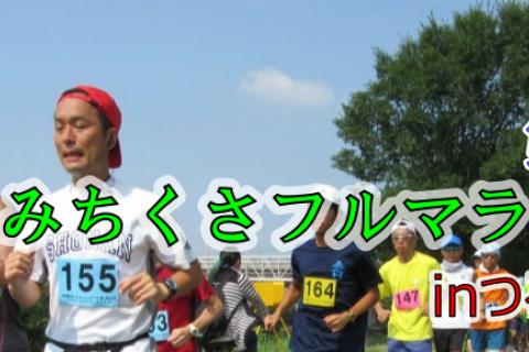 第1回みちくさフルマラソン in つるみ川(制限時間8時間)