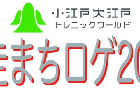 師走まちロゲ2020