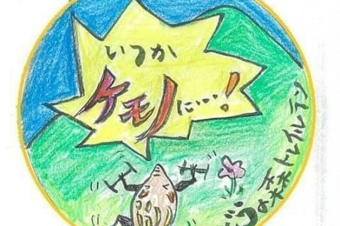 【試走会_第4回】ふどうの森トレイルラン2021 【試走会その4】