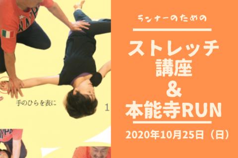 【むすび食堂】ランナーのためのストレッチ講座&本能寺RUN