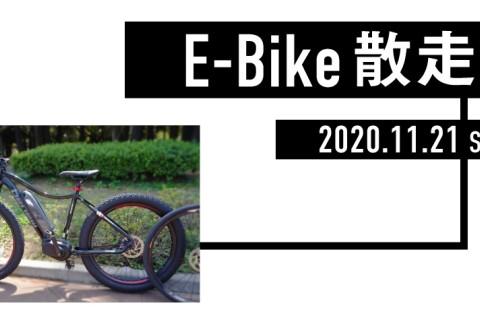 【初級者向け】E-bike散走