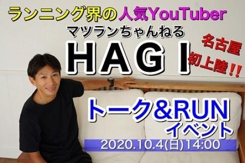 10/4(日)人気ランチューバーHAGIが、名古屋初上陸イベント開催!