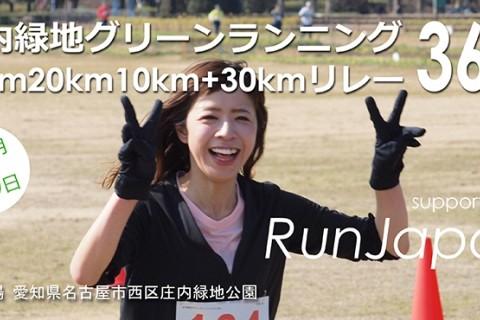 庄内緑地グリーンランニング(30km20km10km+30kmリレー)36th