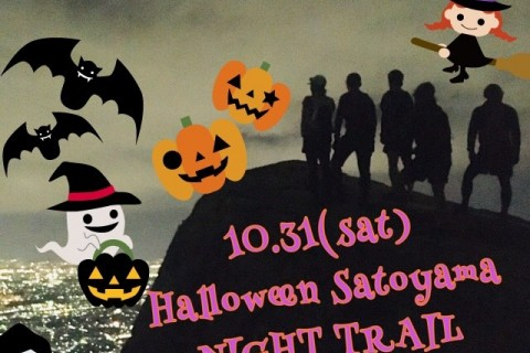 10月31日(土)【Halloween Satoyama Night Trail】