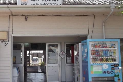 那珂湊駅ウォーキングステーションオープン記念イヤーラウンドウオーキング大会ご案内