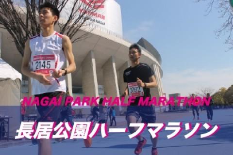 第26回 長居公園ハーフマラソン
