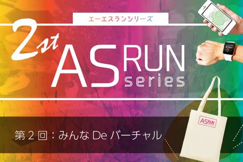 ASRUNシリーズ 第2回 みんなDeバーチャル