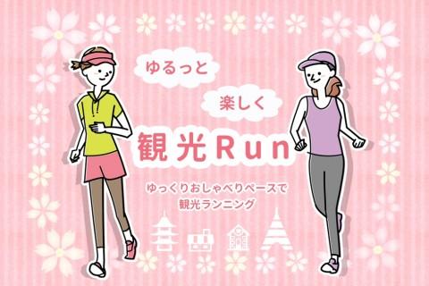 【ゆるっと楽しく観光Run】日比谷公園~東京タワー往復(約5km)をゆっくりペースランニング[3]