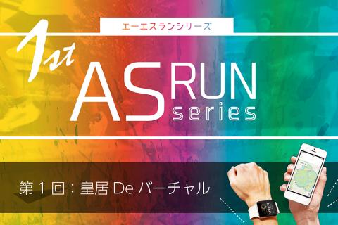 ASRUNシリーズ 第1回 皇居Deバーチャル