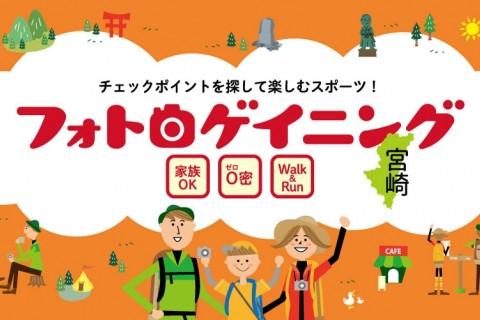 フォトロゲイニング宮崎2020秋
