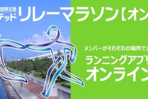 芦屋ユナイテッドリレーマラソン【オンライン】