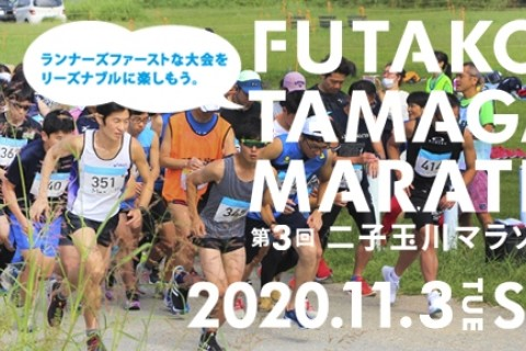 第3回二子玉川マラソン