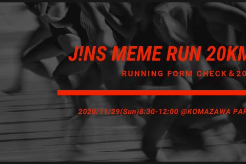 11/29 月例開催!JINS MEME RUN20k走 @駒沢オリンピック公園