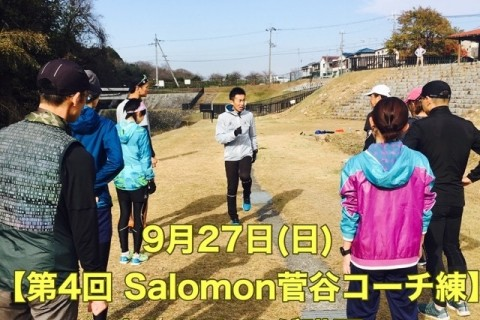 9月27日(日)【第4回 SALOMON菅谷コーチ練】走れるカラダ講習会