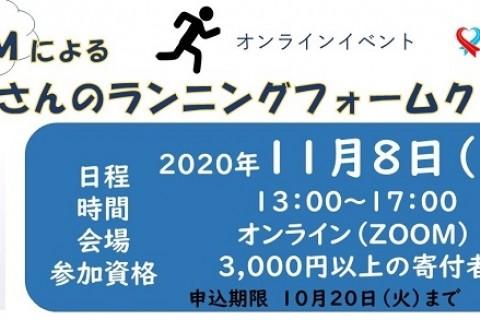 ZOOM による金哲彦さんのランニングフォームクリニック
