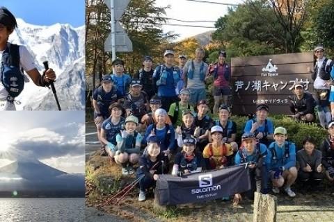 100マイル完走攻略プログラム第7弾 丹羽薫 山中湖トレイルキャンプ【追加募集】
