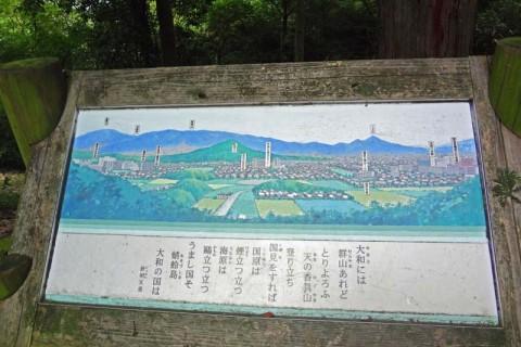 ≪ランde観光≫[奈良]大和三山と建国の地をめぐる【レベル2】 観光・トレラン