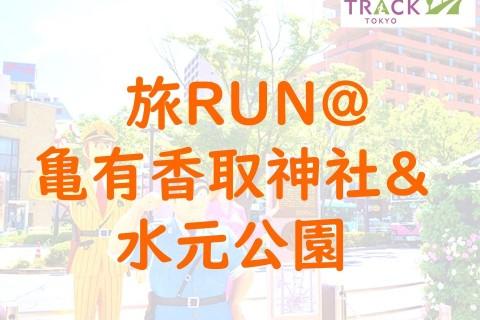 旅RUN@亀有香取神社&水元公園