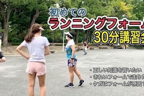 【名古屋残席わずか】9/19(土)11:00初めてのランニングフォーム講習会 in 名 城公園