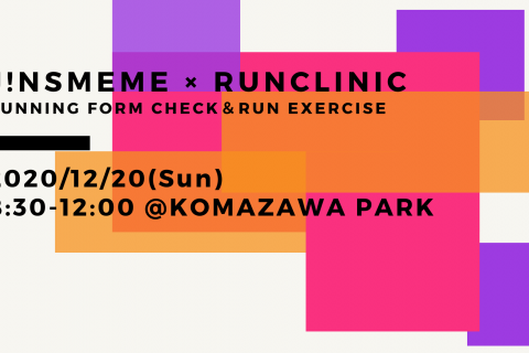 12/20 月例開催!JINS MEME RUN20k走 @駒沢オリンピック公園