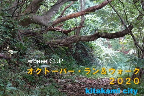 arbeee CUPオクトーバー・ラン&ウォーク2020