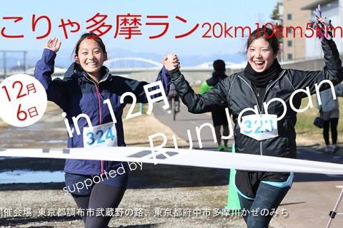 こりゃ多摩ラン20km10km5km in 12月