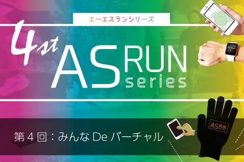 ASRUNシリーズ 第4回 みんなDeバーチャル