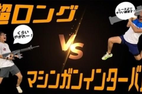 【10/11(日)9:30~】くれいじー&ジョニーの『マシンガンインターバル』【超ロング】