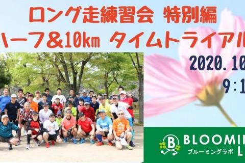【ブルーミングラボ】ロング走練習会特別編<ハーフ&10kmタイムトライアル>
