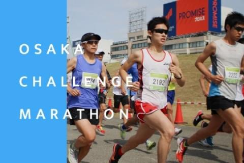 第14回 大阪チャレンジマラソン ~なにわ淀川マラソン練習大会~