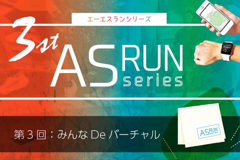 ASRUNシリーズ 第3回 みんなDeバーチャル