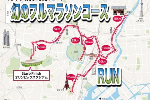 幻のマラソンコースRUN42.195