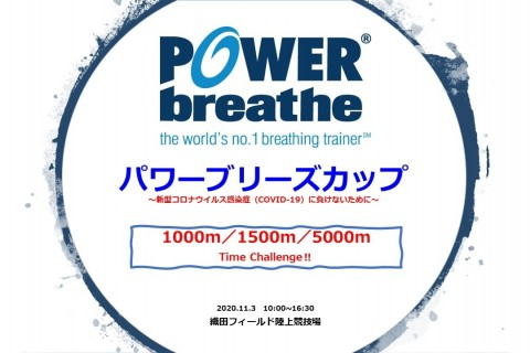 【第4戦】パワーブリーズカップ1000m/1500m/5000mタイムチャレンジ
