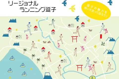リージョナルランニング 逗子(Regional Running ZUSHI)