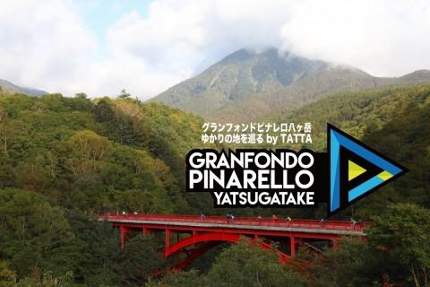 グランフォンドピナレロ八ヶ岳のゆかりの地を巡る by TATTA  10/10-11 開催