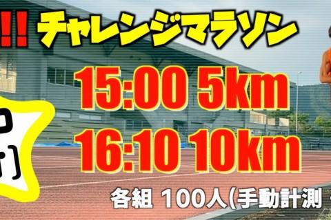 GOGOチャレンジマラソン5km・10km in 岩国市