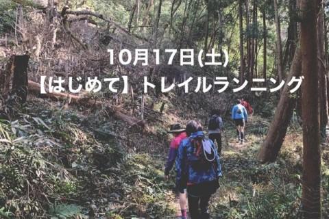 10月17日(土)【はじめて】トレイルランニング