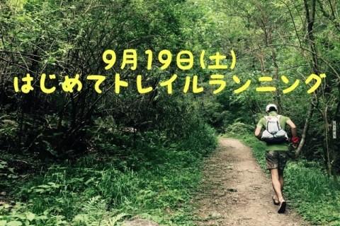 9月19日(土)【はじめて】トレイルランニング