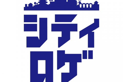 呉シティロゲ2020